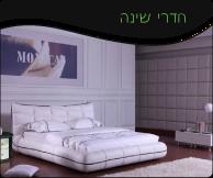 ראשית חדרי שינה