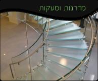 ראשית מדרגות ומעקות