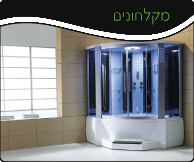 ראשית מקלחונים
